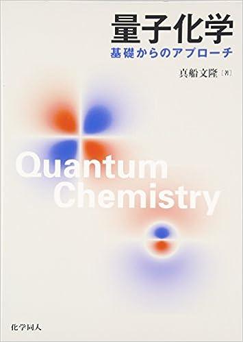 量子化学―基礎からのアプローチ ...