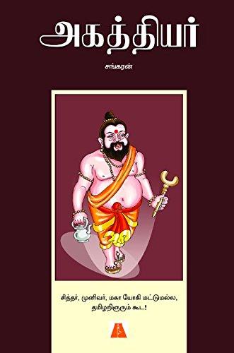Ayyappan Sarana Gosham In Tamil Pdf
