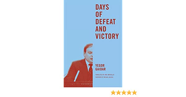 Days of defeat and victory jackson school publications in in international studies kindle edition by yegor gaidar michael mcfaul jane ann miller politics social sciences kindle ebooks amazon fandeluxe Choice Image