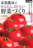 永田農法でかんたん、おいしい野菜づくり (ひと目でわかる図解)