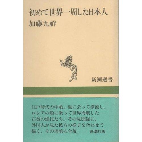 初めて世界一周した日本人 (新潮選書)