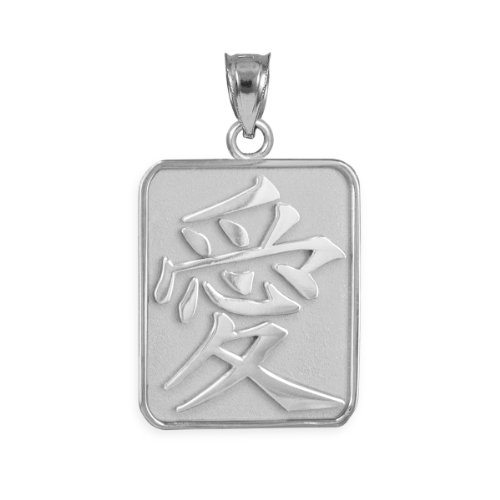 Chinese Love Pendant (Sterling Silver Rectangle Medallion Bracelet Charm Chinese Love Symbol Pendant)