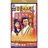 She Diao Ying Xiong Zhuan (6Dvds)