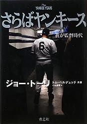 Director era my Yankees Farewell