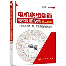 Simulation of the end face of the motor windings Collections Wallpapers Volume II Three-phase special wiring single. three-phase multi-speed motors(Chinese Edition)