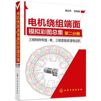 Simulation of the end face of the motor windings Collections Wallpapers Volume II Three-phase special wiring single. three-phase multi-speed motors(Chinese Edition) ()
