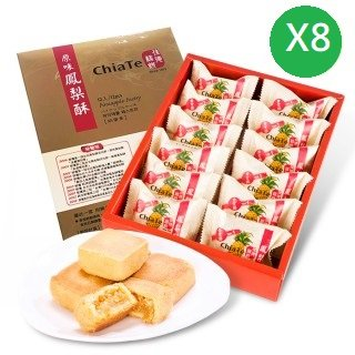 Chia Te Pineapple Cake Pineapple Pastry (12 pcs/Box) X 8 Counts Best Taiwanese Gift - ChiaTe - Fresh Stock 台灣佳德鳳梨酥 8 盒Pineapple pastry by Chia Te