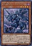 Yu-Gi-Oh! / 10th Period / 04 Bullets / FLOD-JP 032 Tekki Dragon Tiamonn [Secret Rare]