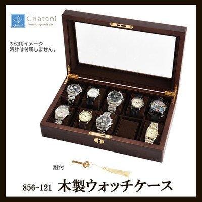 時計をコレクションして収納 茶谷産業 木製ウォッチケース コレクションケース 856-121 B07DBCB17P