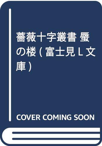 薔薇十字叢書 蜃の楼 (富士見L文庫)
