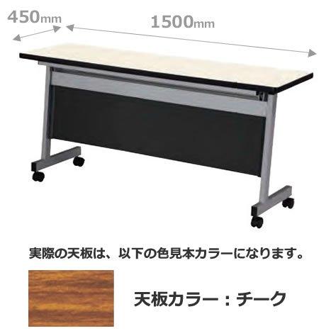 LHA-1545P スタックテーブル幕付 チーク [オフィス用品] [オフィス用品] B00CEML74U