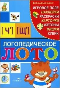 Speech Therapy Lotto Sounds H U Logopedicheskoe Loto Zvuki Ch I Shch