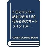 3日でマスター 絶対できる! 50代からのスマートフォン (メディアックスMOOK)