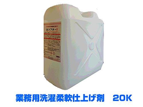 業務用洗濯柔軟仕上げ剤 ソフターV 20K B071P5TRBQ