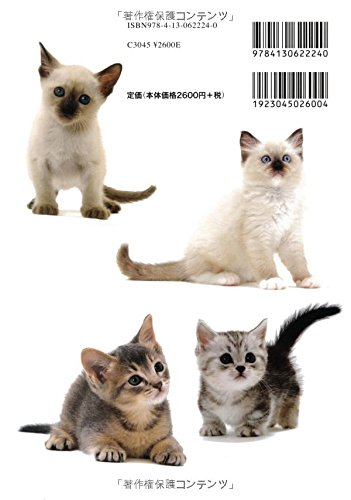 ネコの動物学裏表紙