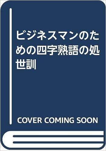ビジネスマンのための四字熟語の処世訓 | 塩田 丸男 |本 | 通販 | Amazon