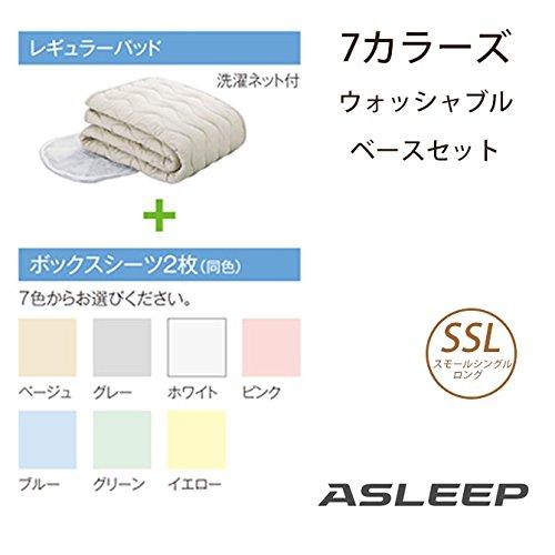 ASLEEP(アスリープ) 7カラーズウォッシャブルベースセット スモールシ/イエロー B01I4SILFA イエロー