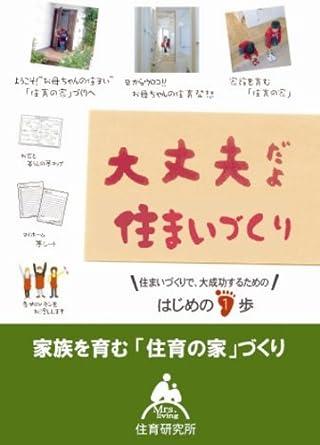 Amazon.co.jp   家族を育む「住...