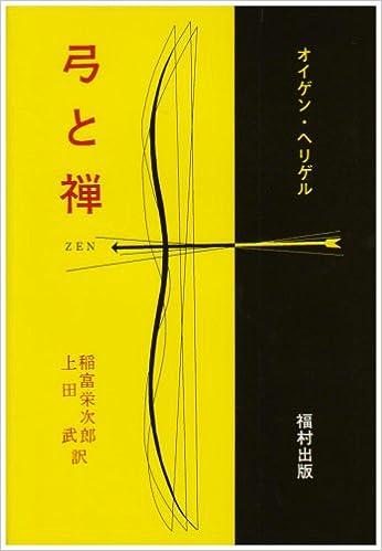 弓と禅 の商品写真