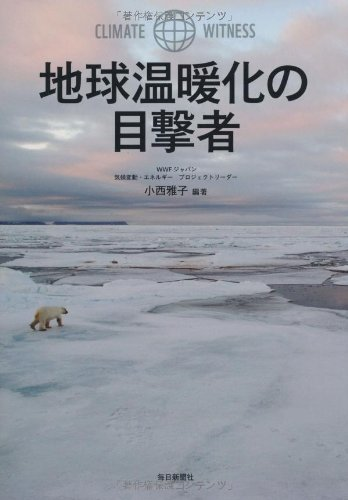 Download Chikyū ondanka no mokugekisha. pdf epub