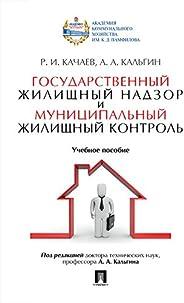 Государственный жилищный надзор и муниципальный жилищный контроль. Учебное пособие (Russian Edition)