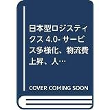 日本型ロジスティクス4.0-サービス多様化、物流費上昇、人手不足を一挙解決-