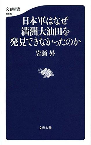 日本軍はなぜ満洲大油田を発見できなかったのか (文春新書)