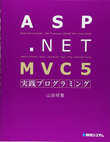 ASP.NET MVC5実践プログラミング