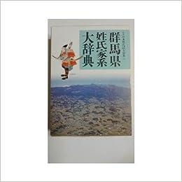 Book's Cover of 群馬県姓氏家系大辞典 (角川日本姓氏歴史人物大辞典) (日本語) 単行本 – 1994/12/1