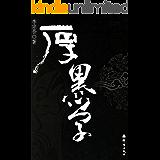 厚黑学 (创建中国历史奇书系列)