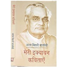 Meri ikyavana kavitaem (Hindi Edition) by Atal Bihari Vajpayee (1995-05-03)