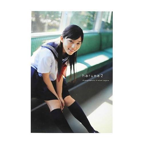 川口春奈 haruna 2 表紙画像