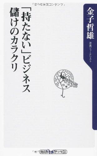 「持たない」ビジネス 儲けのカラクリ (角川oneテーマ21)