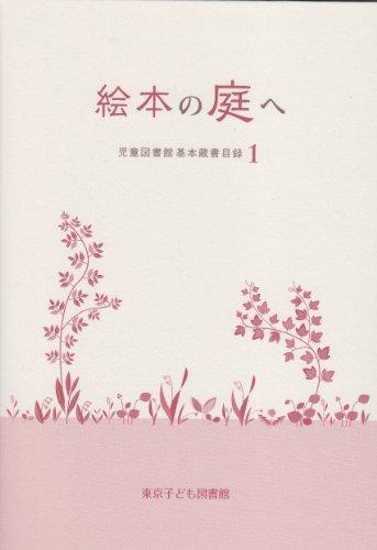 絵本の庭へ (児童図書館基本蔵書目録 1)