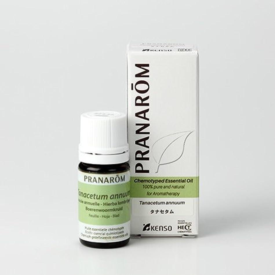 用心ページェント相対的【タナセタム 5ml】→甘みのある、濃厚でフルーティな香り?(リラックスハーブ系)[PRANAROM(プラナロム)精油/アロマオイル/エッセンシャルオイル]P-173