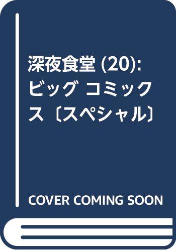 深夜食堂(20): ビッグ コミックス〔スペシャル〕