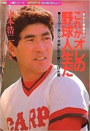 栄光の背番号8 これがオレの野球...