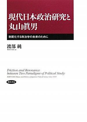 現代日本政治研究と丸山眞男―制度化する政治学の未来のために