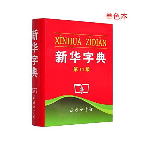 新华字典(第11版)(单色本)