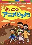 Kids - Zoku Yoiko No Anime Doyo [Japan DVD] TEBA-20024