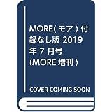 MORE(モア) 付録なし版 2019年 7 月号 (MORE増刊)
