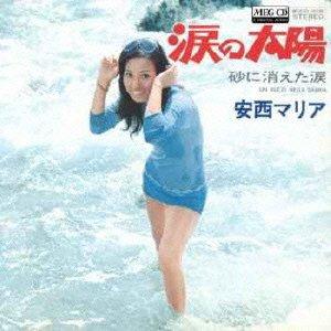 Amazon | 涙の太陽 (MEG-CD) | ...