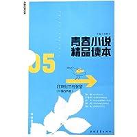 青春小說精品讀本:狂歡時節的張望
