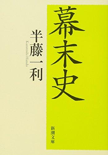 幕末史 (新潮文庫)