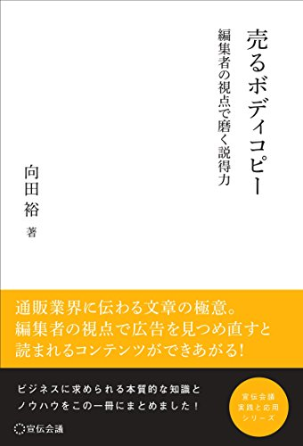 売るボディコピー~編集者の視点で磨く説得力~ (宣伝会議 実践と応用シリーズ)