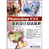 img - for iLike workplace Photoshop CS4 essence of digital design techniques [paperback] book / textbook / text book
