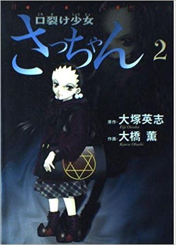 口裂け少女さっちゃん 第01-02巻
