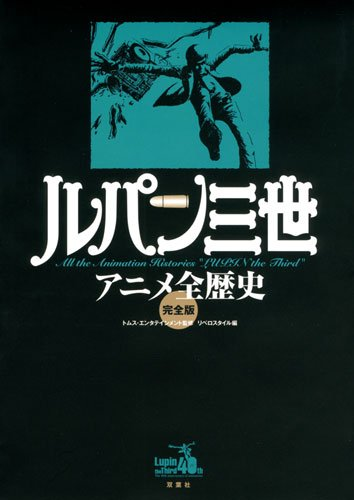 ルパン三世アニメ全歴史 完全版