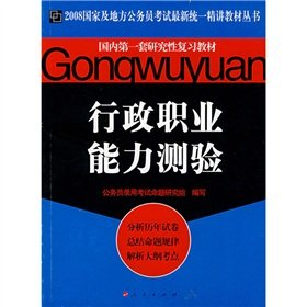 Read Online administrative professional proficiency test(Chinese Edition) pdf