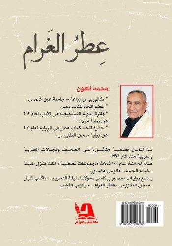ʻIṭr al-gharām: riwāyah (Arabic Edition) ebook